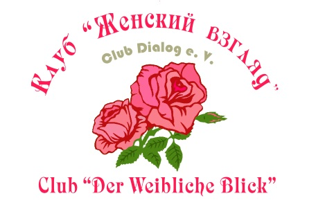 "Klub ""Der weibliche Blick"" wird 30 Jahre alt! Eine Geburtstagsfeier / Клубу Женский взгляд исполнятеся 30 лет! Празднование Дня рождения клуба"